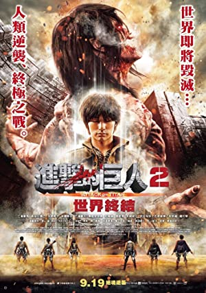 Attack on Titan Part 2 poster